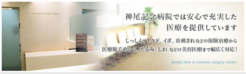 神尾記念病院では安心で充実した医療を提供しています